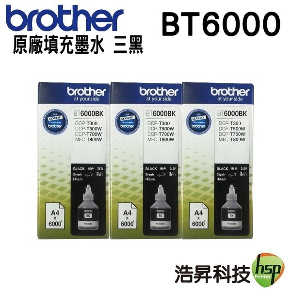 Brother BT6000BK 黑色三盒 原廠填充墨水 盒裝 適用T300/T500W/700W/T800W