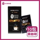 【陪你購物網】得力黑咖啡(2.5gX10包/袋)