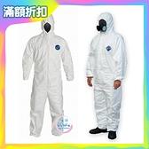 Dupont Tyvek 400 杜邦 泰維克 D級防護衣 連身式 (不含靴套) 防護衣 隔離衣 防護服 【生活ODOKE】