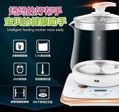 恆溫調奶器 先科恒溫調奶器智慧玻璃水壺嬰兒沖泡奶粉機自動加熱保溫花茶壺【小天使】