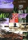二手書博民逛書店 《夢憶非洲--I Dreamed of Africa》 R2Y ISBN:986789054X│庫琪.高曼