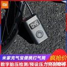適用于米家充氣寶汽車車載充氣泵便攜式自行電動輪胎打氣筒氣泵 wk13007