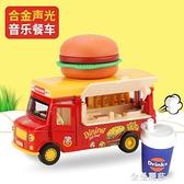 漢堡女孩快餐車玩具冰淇淋男孩雪糕車回力合金小汽車模型寶寶 極簡雜貨