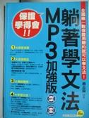 【書寶二手書T8/語言學習_LPV】躺著學文法_蔣志榆