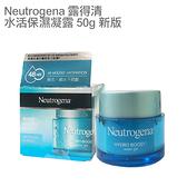 Neutrogena 露得清 水活保濕凝露 50g 新版【YES 美妝】NPRO