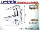 凱撒 B600C 單孔面盆龍頭 單槍臉盆...