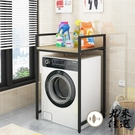 洗衣機架子置物架衛生間落地陽臺收納置物架【君來佳選】
