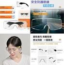 安全防護眼罩