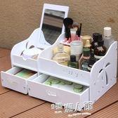 大號帶鏡子抽屜式化妝品收納盒 桌面收納盒化妝盒收納架【全館免運】