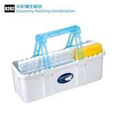 洗筆筒收納盒水彩寫生 佳斯捷JUSKU 8262 【文具e 指通】量販