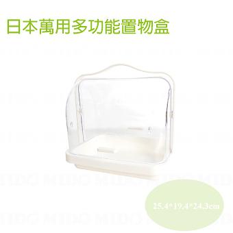 Table Carry日本多功能附把 手提收納置物盒(雙面掀蓋)《Mstore》