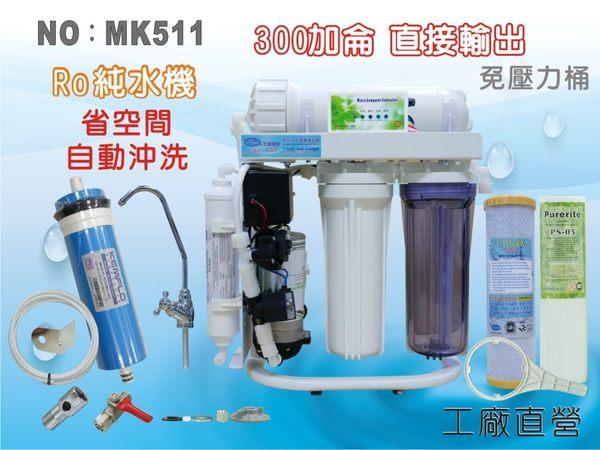 【龍門淨水】S300G直接輸出 自動沖洗 RO純水機 腳架 一般濾殼式 省空間 家用 商用(MK511)