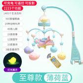 新生兒嬰兒玩具床鈴0-1歲寶寶音樂旋轉床頭鈴床掛搖鈴3-6-12個月推薦