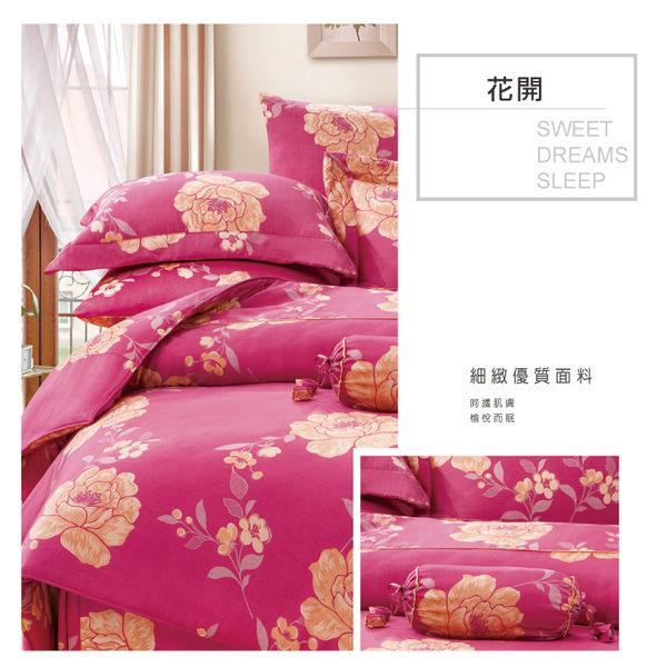 【LORIA洛莉亞】TENCEL天絲四件式床包組~標準雙人【花開】