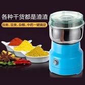 【現貨天天出】研磨機 110v粉碎機五穀雜糧電動磨粉機家用小型研磨機