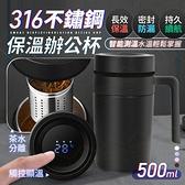 316不鏽鋼保溫辦公杯 500ml 觸控顯溫 茶水分離保溫杯 泡茶杯【BF0415】《約翰家庭百貨