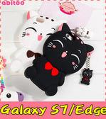 【萌萌噠】三星 Galaxy S7/Edge 韓國卡通 立體招財貓保護殼 全包矽膠軟殼 附小吊飾+長掛鍊 手機殼