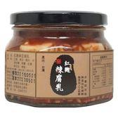 部落廚房 - 馬告辣腐乳400ML/罐 / 紅麴辣腐乳400ML/罐(二種任選)