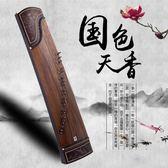 高檔黑檀刻字初學古箏 考級演奏樂器10級實木古箏【onecity】