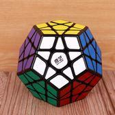 五魔方十二面體魔方順滑異形魔方益智力玩具