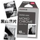 【映象攝影】Fujifilm 復古黑白色調 [3件組] 拍立得底片 instax mini 單色 底片 Monochrome 富士