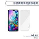 LG X fast 非滿版高清亮面保護貼 保護膜 螢幕貼 軟膜 不碎邊