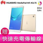 分期0利率  華為 HUAWEI MediaPad M5 4GLTE 64G 8.4吋通話平板手機 贈『快速充電傳輸線*1』