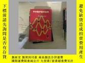 二手書博民逛書店【罕見*】中小散戶股市寶典2 9787806165850Y205
