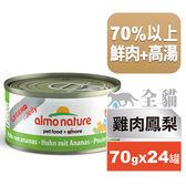 【SofyDOG】義士大廚果香鮮燉罐-雞肉鳳梨70g(24件組) 貓罐 罐頭 鮮食