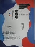 【書寶二手書T5/科學_KED】療愈場(三版):探索意識,宇宙能量場與超自然現象_琳恩.麥塔嘉