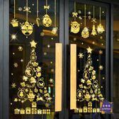 聖誕節櫥窗貼 聖誕節玻璃貼紙門貼店鋪櫥窗場景布置裝飾品牆貼畫金色聖誕樹老人T 多色