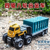 玩具車 合金四驅貨柜集裝箱工程車兒童玩具大貨車模型小汽車男女孩玩具車【八折搶購】