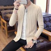 毛衣男韓版秋季青年立領拉鏈男士針織開衫純色毛線衣薄款外套 糖果時尚