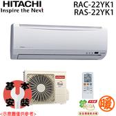 【HITACHI日立】3-4坪 變頻分離式冷暖冷氣 RAC-22YK1 / RAS-22YK1 免運費 送基本安裝