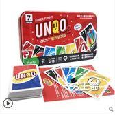 桌遊卡牌桌游UNQO牌鐵盒優諾烏諾牌QUNO紙牌H2OPVC卡牌休閒聚會桌面游戲