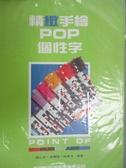 【書寶二手書T8/設計_XFY】精緻手繪POP個性字_簡仁吉