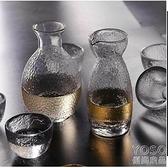 清酒酒具 日式手作無鉛玻璃酒具套裝家用錘紋清酒酒壺冰酒溫酒器黃酒白酒杯 快速出貨