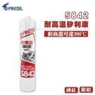 【南紡購物中心】【FINESIL】 5842耐高溫300℃矽利康 (磚紅)
