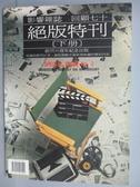 【書寶二手書T6/影視_PEC】影響雜誌回顧70絕版特刊(下冊)