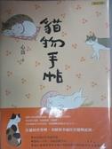 【書寶二手書T4/寵物_LNJ】貓物手帖_心岱
