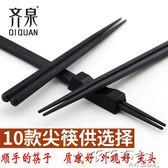 除舊佈新 齊泉尖頭合金筷家用套裝日式筷子日本料理壽司尖筷子10雙5雙裝