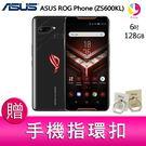 分期0利率 ASUS ROG Phone ZS600KL 6吋 8G/128G 贈『手機指環扣 *1』