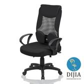 電腦椅辦公椅【DIJIA】曙光活動電腦椅