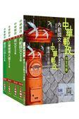 【2019全新版】中華郵政(郵局)[內勤人員](上榜考生專用套書)