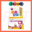 防暈止吐腕帶(台灣製造/ 人性化產品/ 無藥物使用更安心)