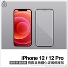 iPhone 12/12 Pro 亮面滿版鋼化玻璃保護貼 聽筒防塵網版 玻璃貼 保護膜 鋼化膜