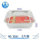 2入鋁箔正方盤NO.3241_鋁箔容器/免洗餐具