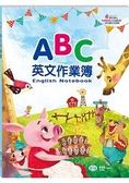 ABC英文作業簿
