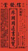 2019年歲次己亥108年廖淵用通書便覽(平本)