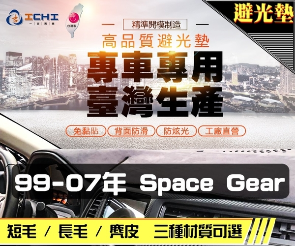 【短毛】99-07年 Space Gear 避光墊 / 台灣製、工廠直營 / spacegear避光墊 spacegear 避光墊 spacegear 短毛